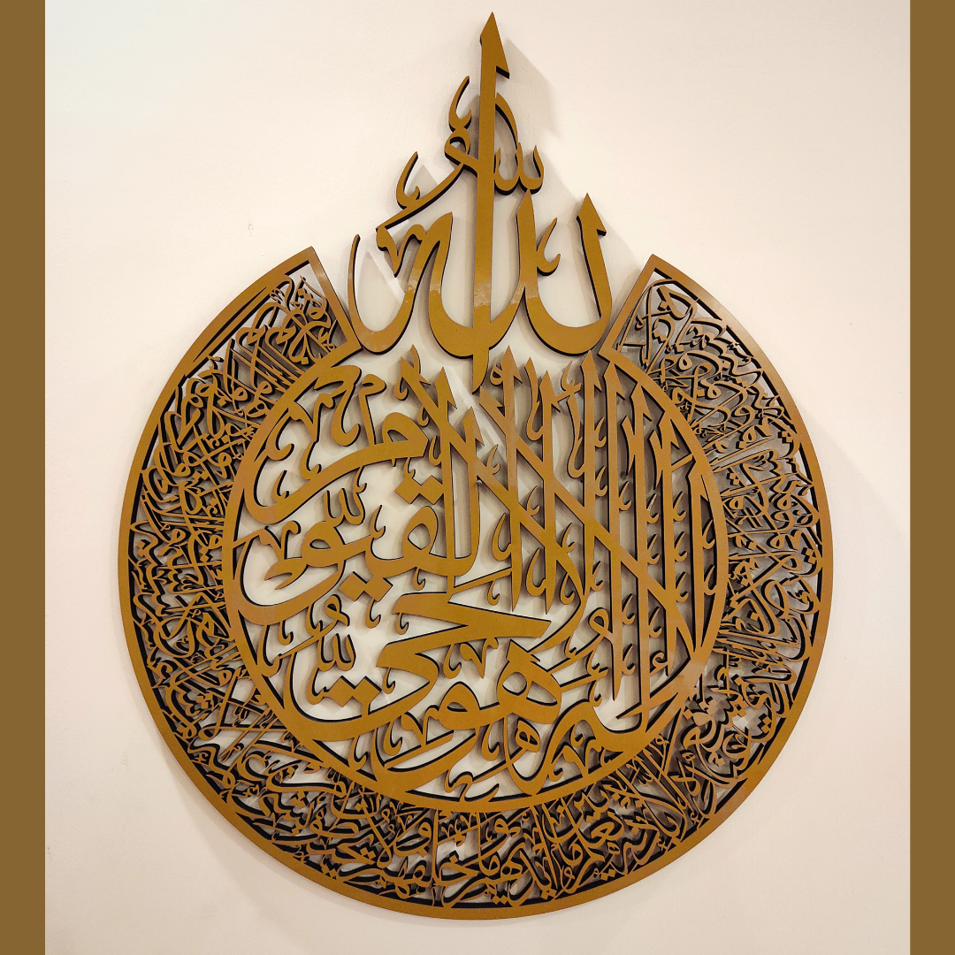 Islamic Calligraphy Wall Art Trending Ayat ul Kursi