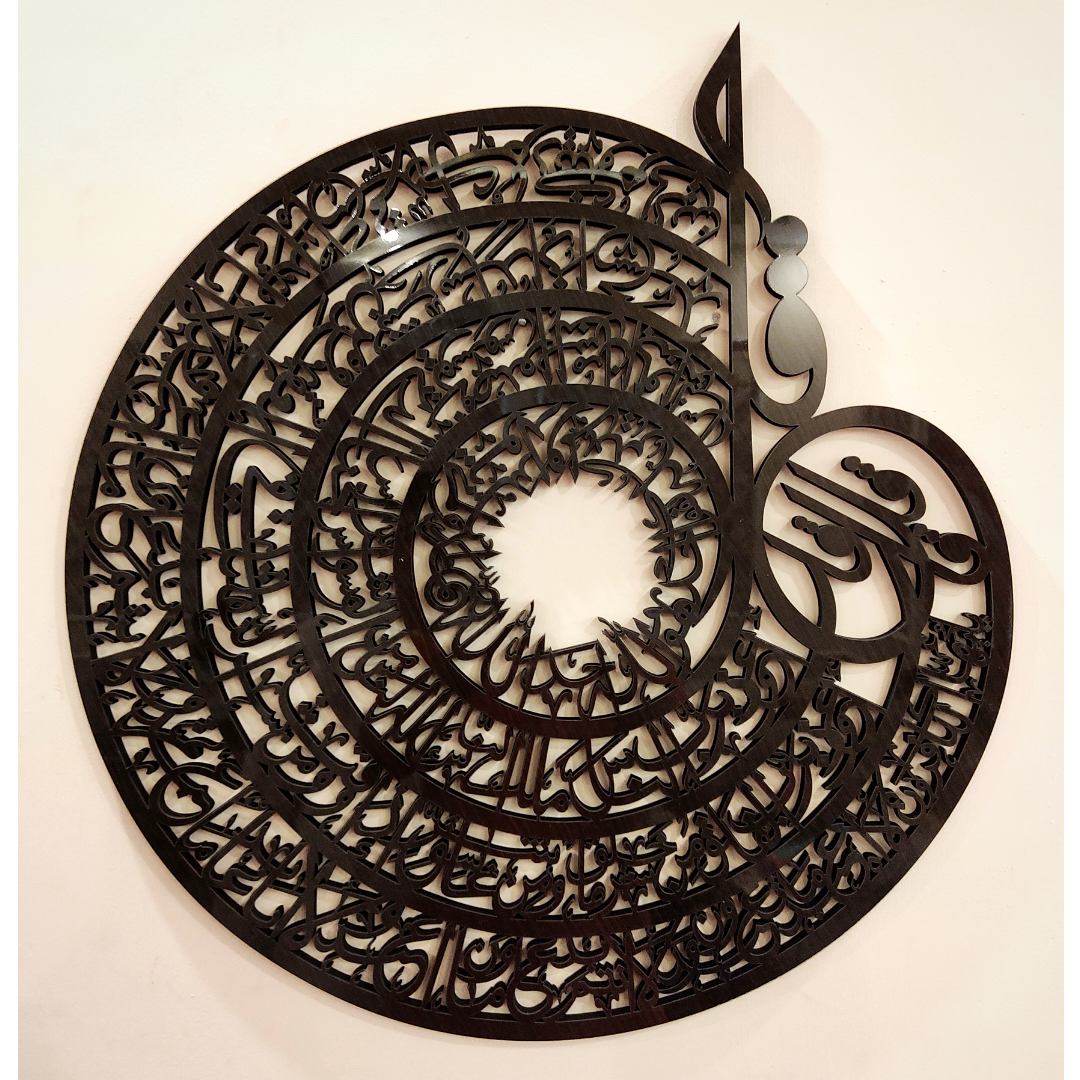 Islamic Calligraphy Wall Art Alrehman Verse
