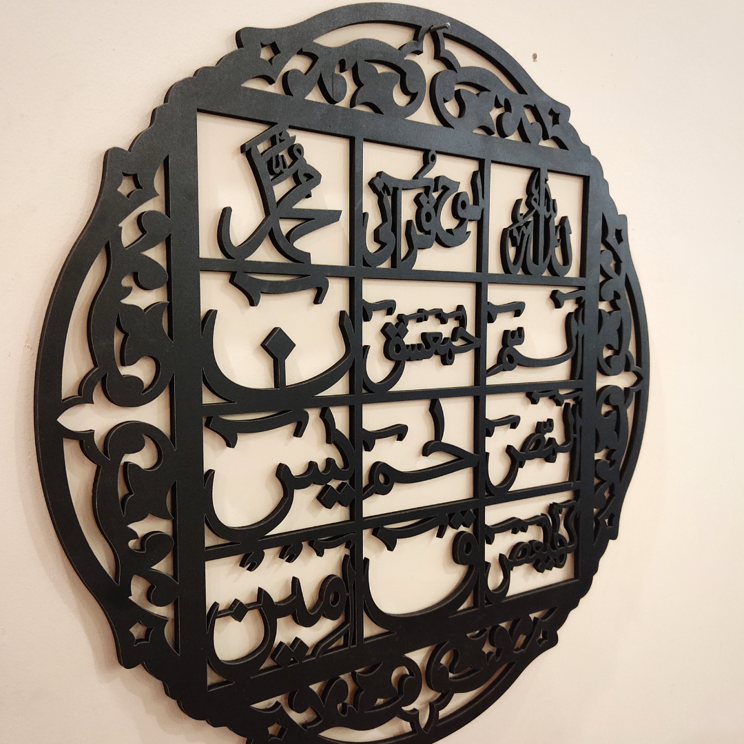 Islamic Calligraphy Wall Art Loh E Qurani
