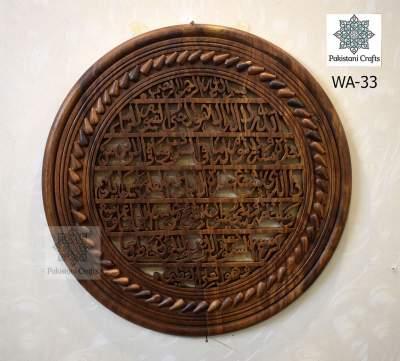 Calligraphy Islamic Art